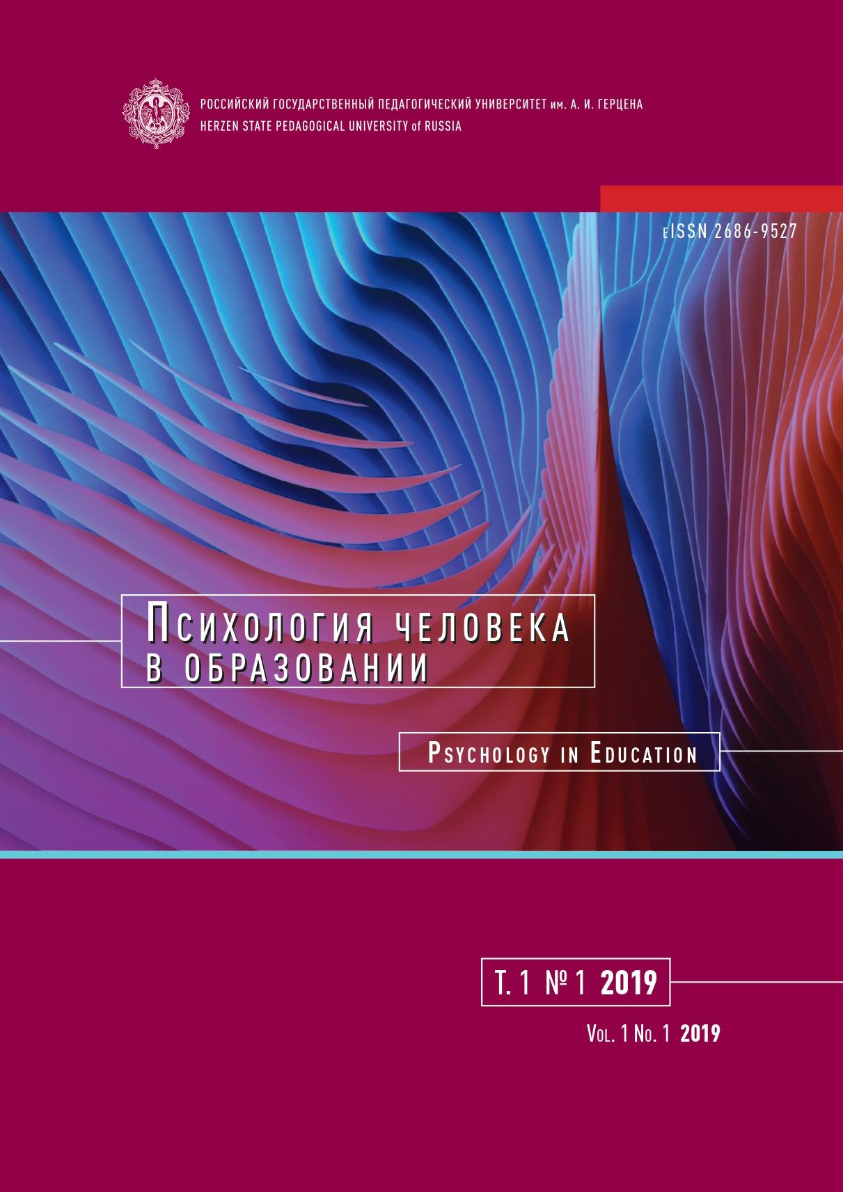 """Обложка журнала """"Психология человека в образовании"""" (т. 1, № 1)"""