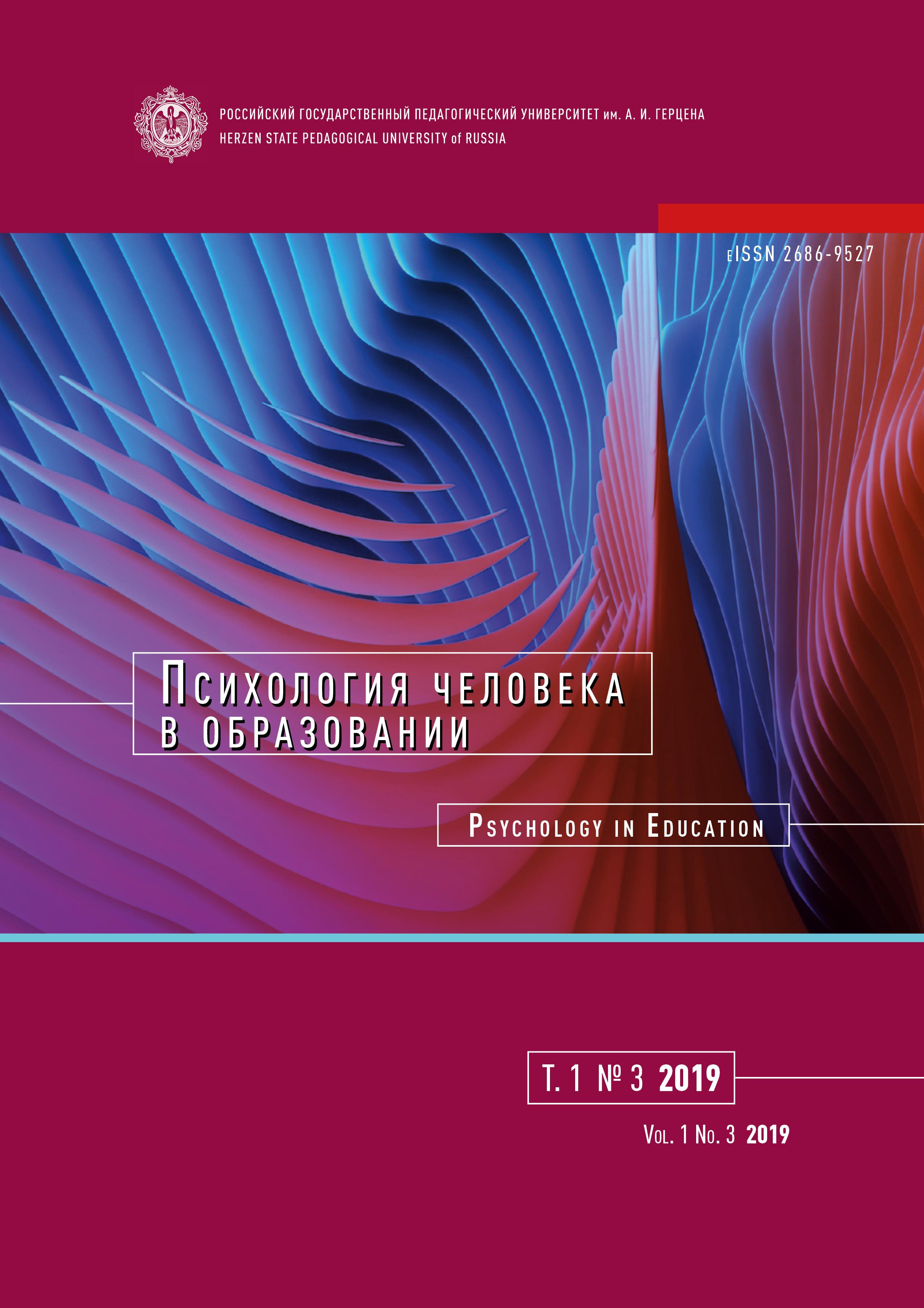 """Обложка журнала """"Психология человека в образовании"""" (т. 1, № 3)"""